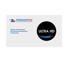 Карта оплаты «Триколор ТВ Единый Ultra HD»