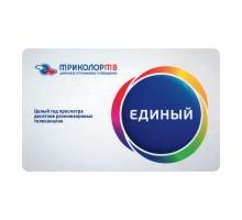 Карта оплаты «Триколор ТВ Единый»