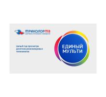 Карта оплаты «Триколор ТВ Единый Мульти»